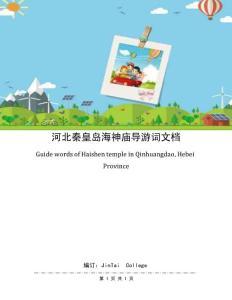 河北秦皇岛海神庙导游词文档