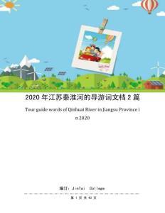 2020年江苏秦淮河的导游词文档2篇