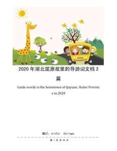 2020年湖北屈原故里的导游词文档2篇