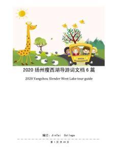 2020扬州瘦西湖导游词文档6篇