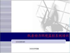 机房动力环境监控ppt课件