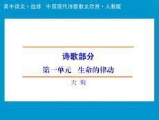 高中语文选修中国现代诗歌散文选读ppt(课件+分层训练单元检测) 人教课标版11