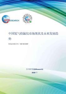 中国氢气检漏仪市场现状及未来发展趋势