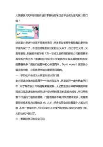 大跌眼镜!天津培训室内设计零基础低学历会不会成为室内设计的门槛?