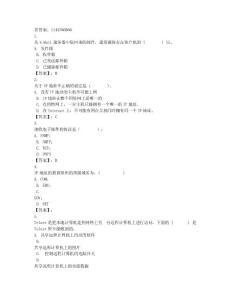 电大四川电大5108055 Internet与Intranet应用(省)任务2_0001答案非答案