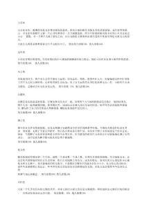 双鱼女与十二星座过招 女生友情篇.pptx