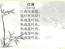 小学低段学生经典诵读古诗词大全(优质课件)