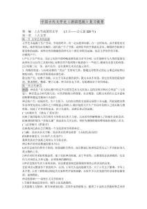 中国古代文学史(游国恩版)复习提要