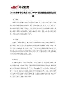 2021国考申论热点:2020年中国国际服务贸易交易会