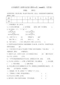 五年级数学上册期末试卷人教版A卷(word版,有答案)