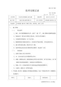 护坡混凝土灌注桩技术交底2011.2.15