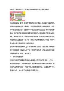 我看了3遍都不相信!天津职业插画师培训是这样炼成的?