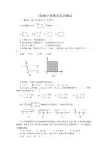 七年级数学学案
