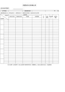 压IC始业点检确认表