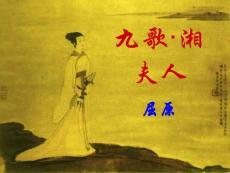 中国古代诗歌散文欣赏ppt2(全集) 人教课标版61
