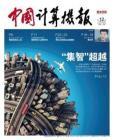 [整刊]《中国计算机报》2011年第12期