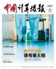[整刊]《中国计算机报》2011年第15期