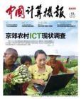 《中国计算机报》2011年第19期