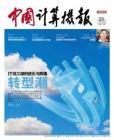 [整刊]《中国计算机报》2011年第20期