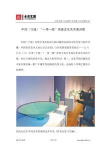 """中国(宁波)""""一带一路""""青瓷文化艺术周开幕"""