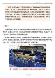 高纯度熔融石英圆筒等离子熔融工艺研究:真空度(压强)控制系统