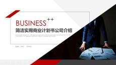 商业计划书公司介绍ppt文档资料