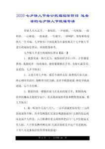 2020七夕情人节老公祝福短信贺词 送老婆的七夕情人节祝福寄语