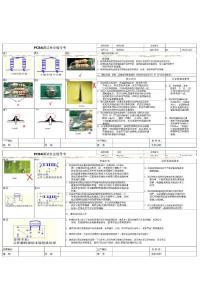 PCBA调试作业指导书