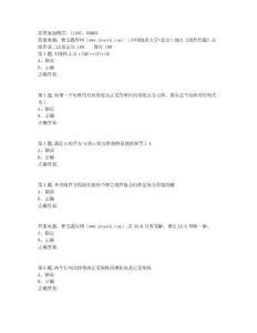 奥鹏20秋地大《线性代数》在线作业二-1(100分)非免费答案