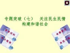 �P�]民生民情��建【和�C社�� (�教版)(1)