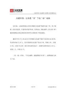 """古建中国:让非遗""""活""""下去""""动""""起来"""