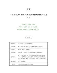 核心论文山西广电省干数据网规划及建设探讨(电子技术范文)