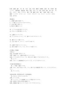 新标准日本语初级课文
