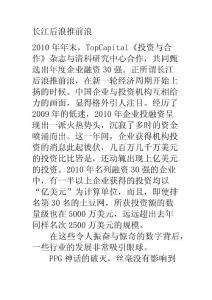 经济论文—长江后浪推前浪
