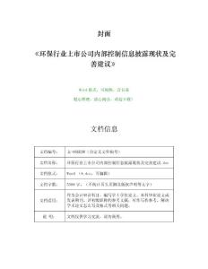 环保行业上市公司内部控制信息披露现状及完善建议(会计审计范文)