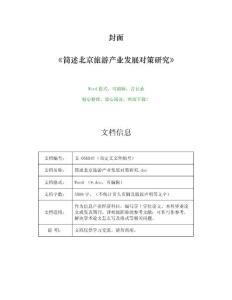 简述北京旅游产业发展对策研究(信息产业经济范文)