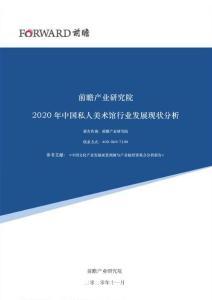 2020年中国私人美术馆行业发展现状分析