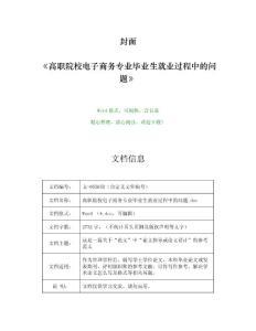 高職院校電子商務專業畢業生就業過程中的問題(管理學論文)