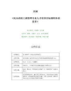 民辦高校工商管理專業人才培養目標課程體系改革(管理學論文)