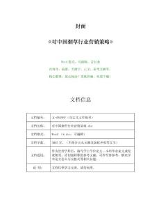 对中国烟草行业营销策略(管理学论文)