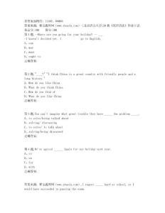 奥鹏北京语言20秋《英语语法》作业3(100分)非免费答案