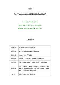 电子商务专业实践教学体系建设的(管理学论文)