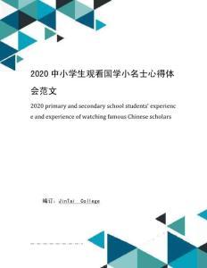 2020中小学生观看国学小名士心得体会范文