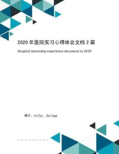 2020年医院实习心得体会文档2篇