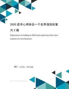 2020读书心得体会一个世界强国的复兴2篇