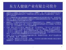 东方人健康产业有限公司简介