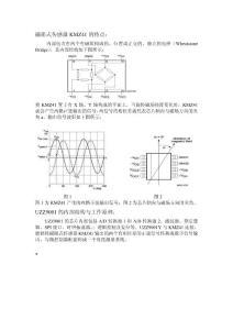 角度传感器应用电路设计档
