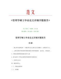 管理学硕士毕业论文详细开题报告(论文)