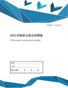 2020挖掘机出租合同模板