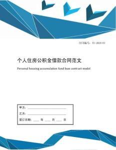 个人住房公积金借款合同范文(1)